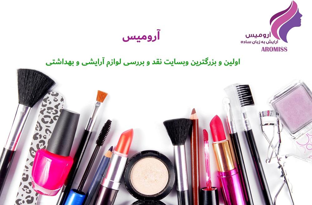 آرومیس: مرجع نقد و بررسی لوازم آرایشی و بهداشتی